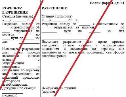 Инструкция Движения Поездов На Железных Дорогах Украины